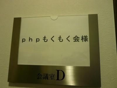PHPもくもく会