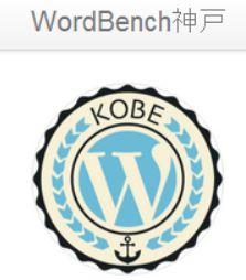 wordbench_kobe