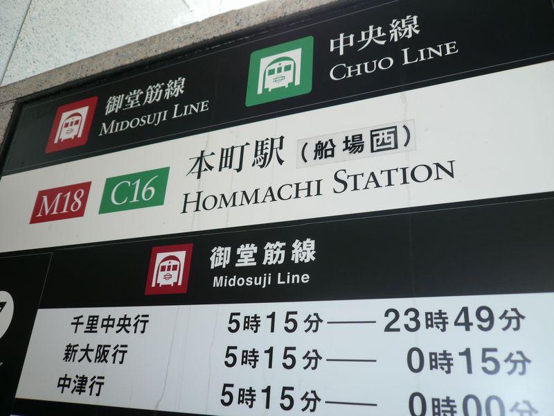 honmati_station