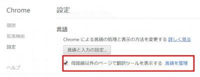 chrome_translate