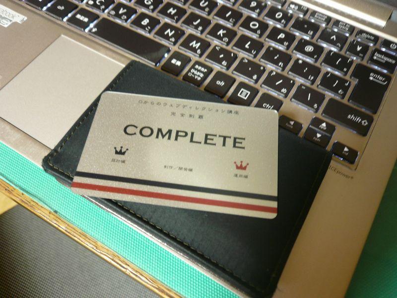 0からのウェブディレクション講座コンプリートカード