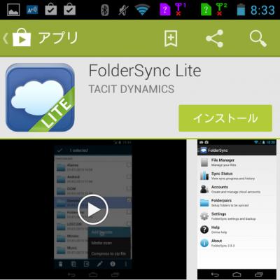folder_sync1