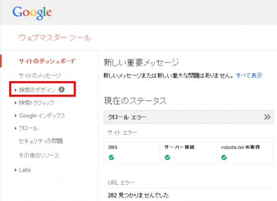 web_master_tool1