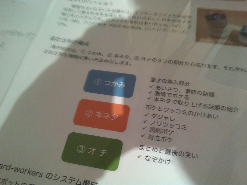 manzai_robot4