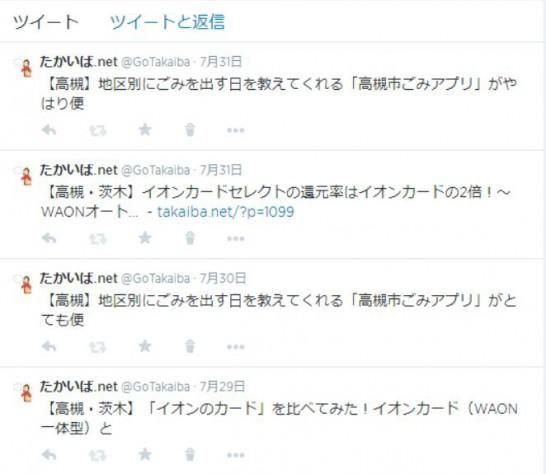 tweet_timeline2