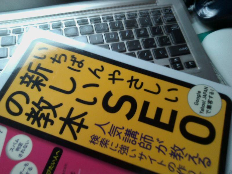 seo_taisaku