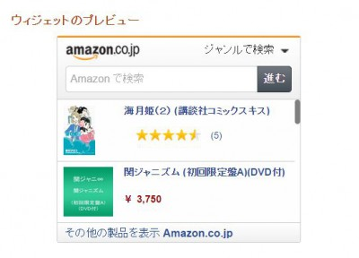 amazon_search2