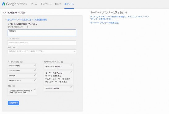 keyword_plannner2