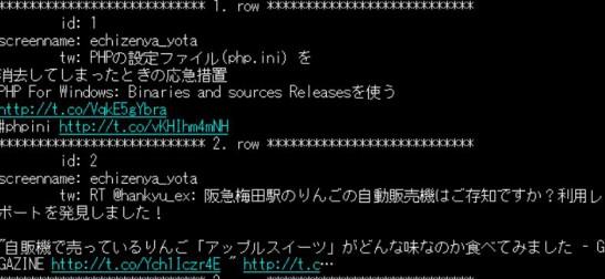 tweet_db_insert1
