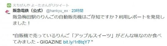 tweet_db_insert3
