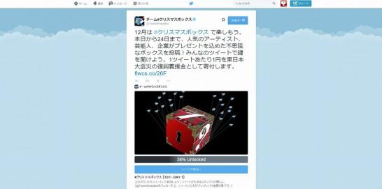 xmasbox_4