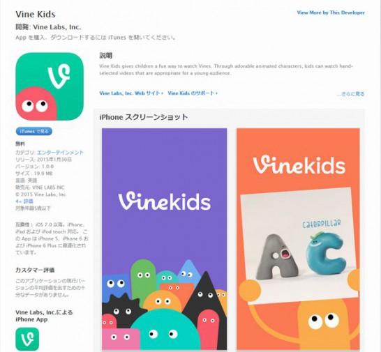 vine_kids