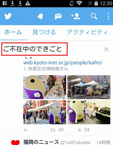 miss_tweet1