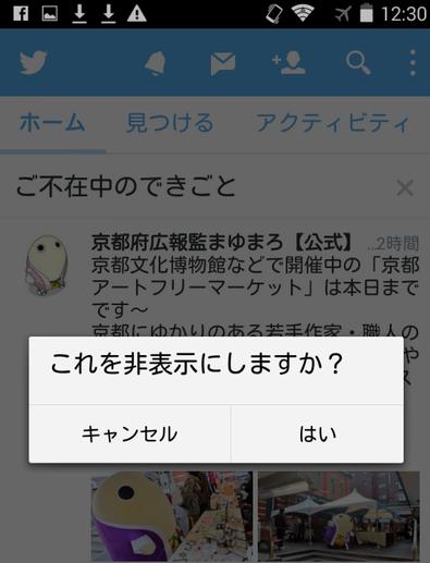 miss_tweet2