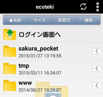 sakura_pocket2