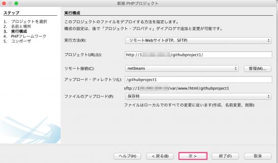 netbeans_github9