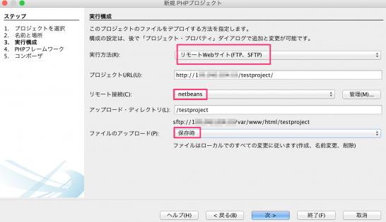 netbeans_server5