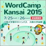 WordCamp Kansai 2015のタイムテーブルにリンクが貼られました!