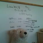 Linux初心者もくもく会の日 in JUSO Coworking 当日レポート