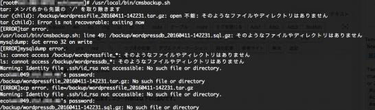 shell_script_errors