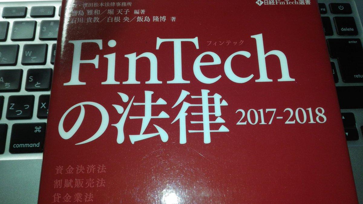 fintechs_law_1