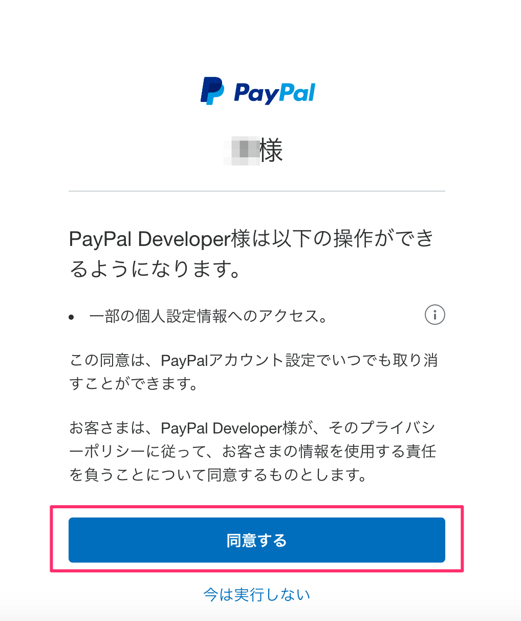 paypal_button_5_5