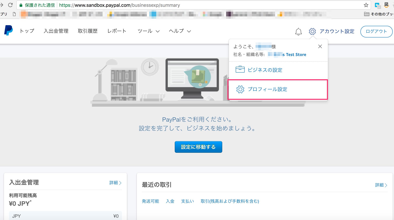 paypal_sandbox_button_3_1