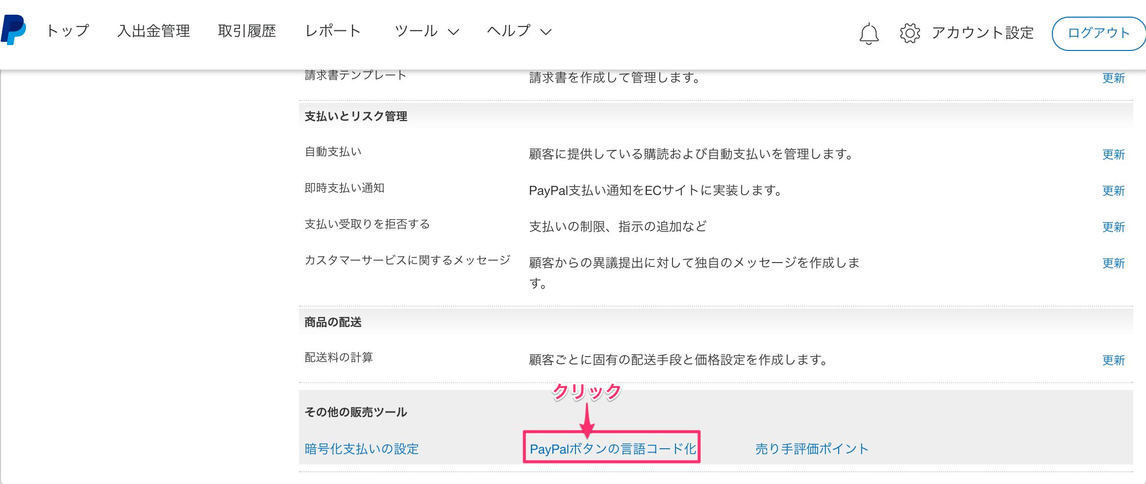 paypal_sandbox_button_3_3