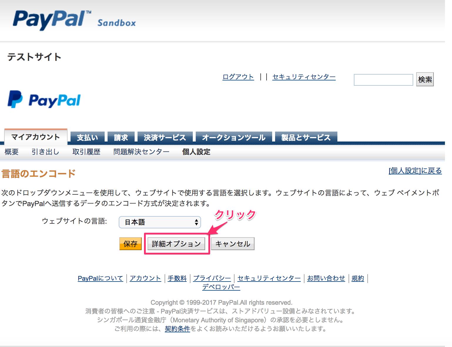 paypal_sandbox_button_3_4