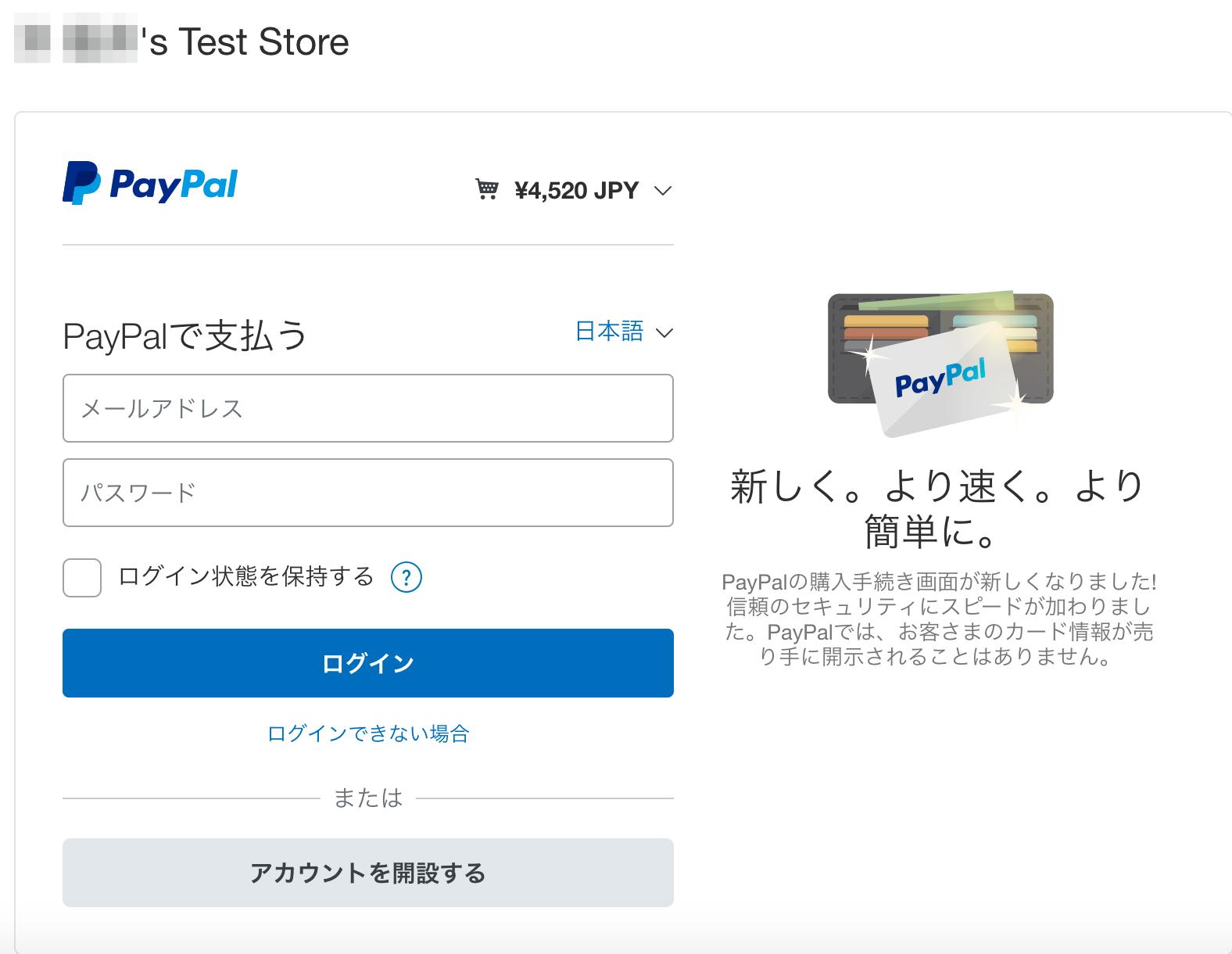paypal_sandbox_button_3_9_1