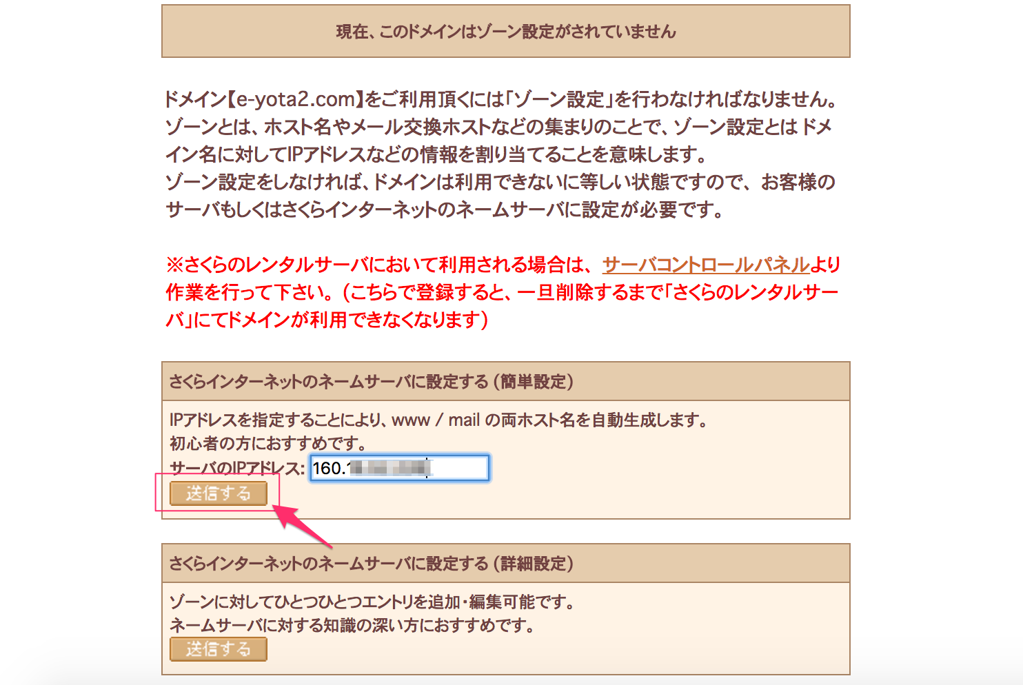 sakurainternet_dns_zone_setup_5