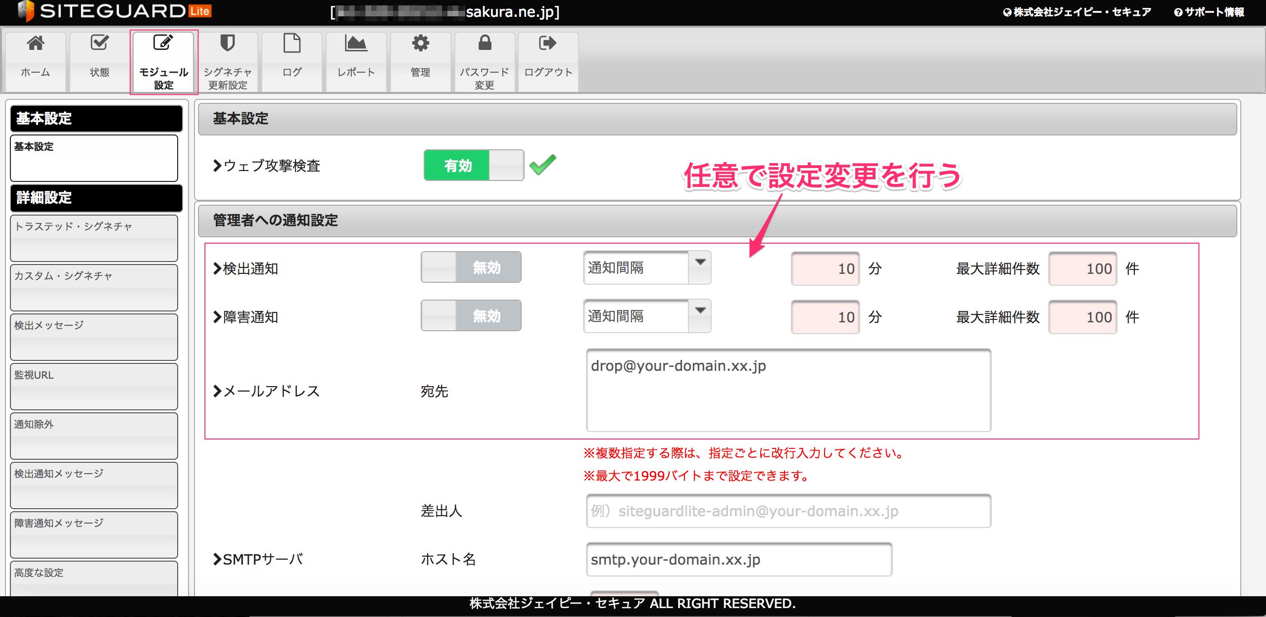 sakuravps_siteguardlite_webfirewall__setup_method_3_2