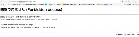 sakuravps_siteguardlite_webfirewall__setup_method_3_4_4