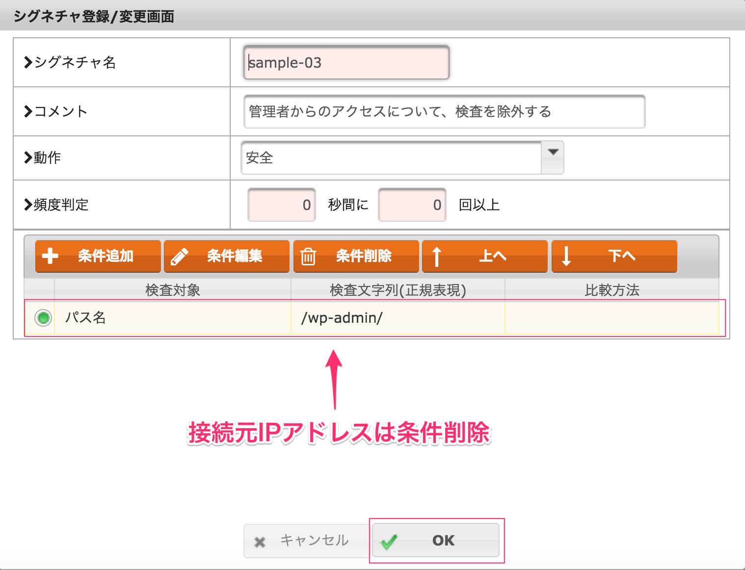 sakuravps_siteguardlite_webfirewall__setup_method_3_5