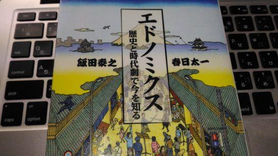 edonomikusu_tokugawaieyasu_image