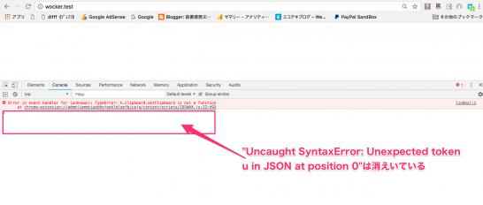 json_data_uncaughtsyntaxerror_u_5