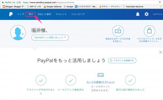 paypal-sandbox_settlement_wp_woo_paypal_2_10_2