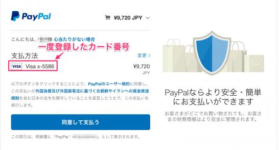 paypal-sandbox_settlement_wp_woo_paypal_2_11 2