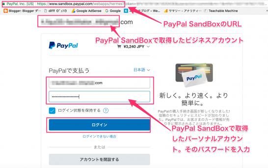 paypal-sandbox_settlement_wp_woo_paypal_2_4