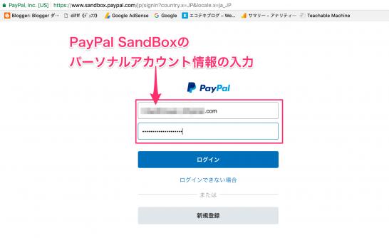 paypal-sandbox_settlement_wp_woo_paypal_2_8_3