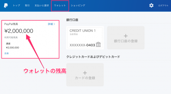 paypal_japaneseaccount_over_1million_yen_2
