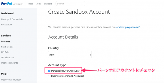 paypal_sandbox_personal_account