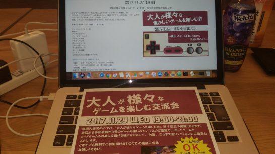 d-spot-com_nagahori_game_20171129
