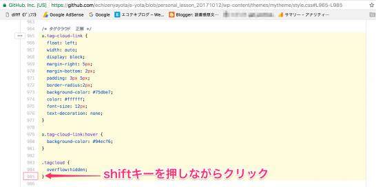 github_line_copyandpaste_3