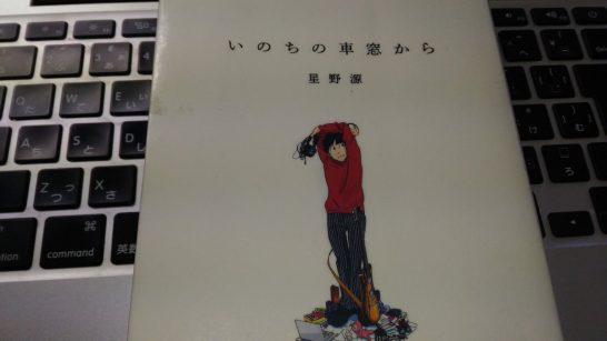 inochinosyasoukara_hoshinogen