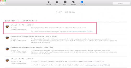 mac-os-high-sierra_what_opendirectoryd