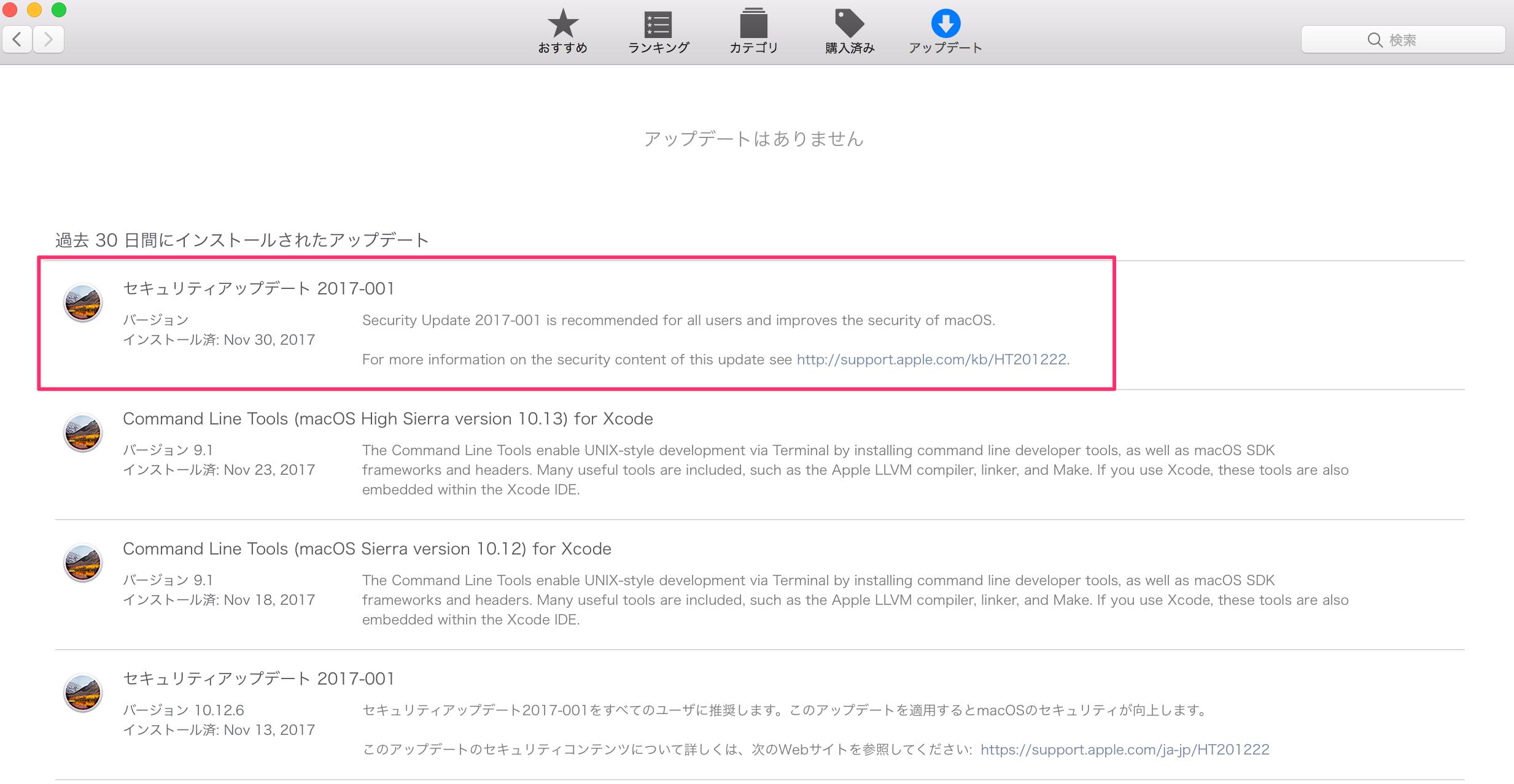 macOS High Sierra 10 13 1 セキュリティアップデートについて