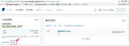 paypal_sandbox_foreign_exchange_1