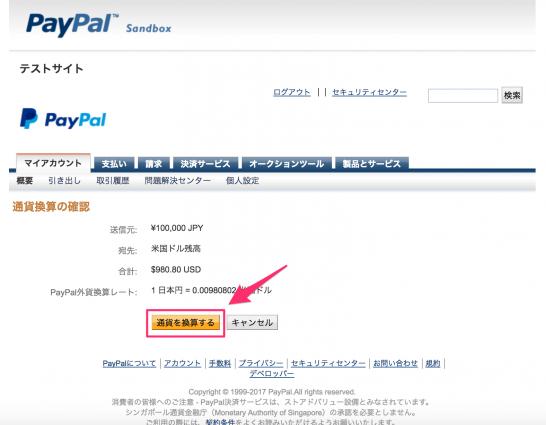 paypal_sandbox_foreign_exchange_4