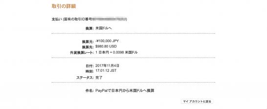 paypal_sandbox_foreign_exchange_6